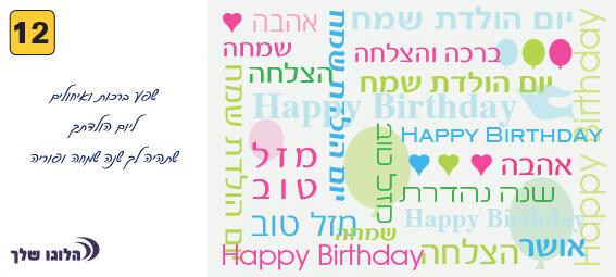 אגרת ברכה ליום הולדת מספר 12