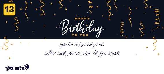אגרת ברכה ליום הולדת מספר 13