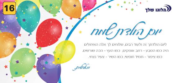 אגרת ברכה ליום הולדת מספר 16