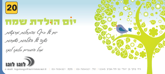 אגרת ברכה ליום הולדת מספר 20