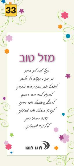 אגרת ברכה ליום הולדת מספר 33