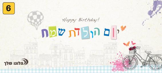 אגרת ברכה ליום הולדת מספר 6