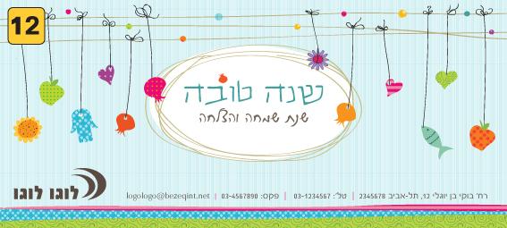 אגרת ברכה לראש השנה מספר 12
