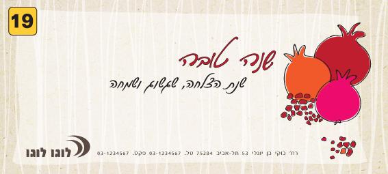אגרת ברכה לראש השנה מספר 19