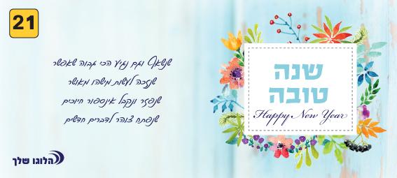 אגרת ברכה לראש השנה מספר 21