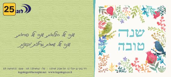 אגרת ברכה לראש השנה מספר 25
