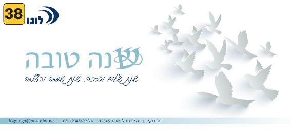 אגרת ברכה לראש השנה מספר 38