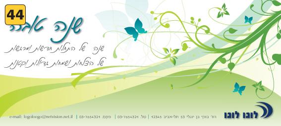 אגרת ברכה לראש השנה מספר 44