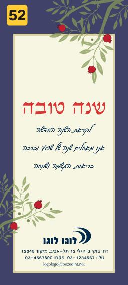 אגרת ברכה לראש השנה מספר 52