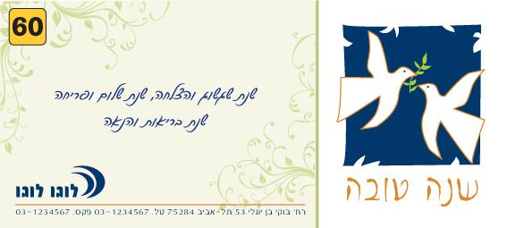 אגרת ברכה לראש השנה מספר 60