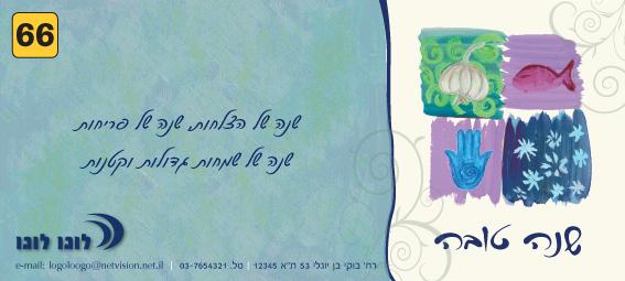 אגרת ברכה לראש השנה מספר 66