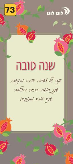אגרת ברכה לראש השנה מספר 73