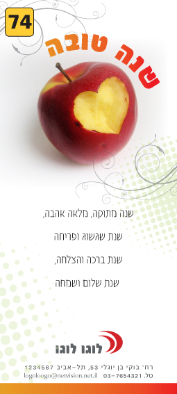 אגרת ברכה לראש השנה מספר 74