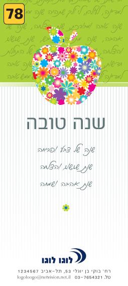 אגרת ברכה לראש השנה מספר 78