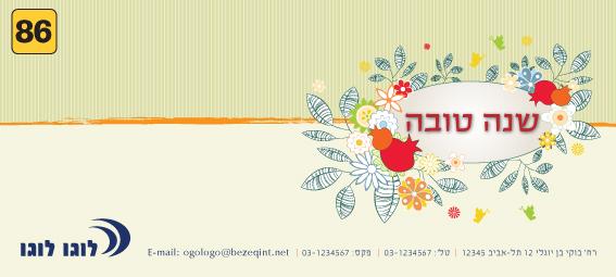 אגרת ברכה לראש השנה מספר 86