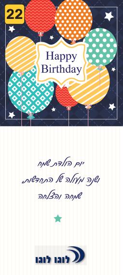 אגרת ברכה ליום הולדת מספר 22