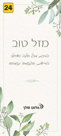 אגרת ברכה ליום הולדת מספר 24