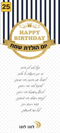 אגרת ברכה ליום הולדת מספר 25