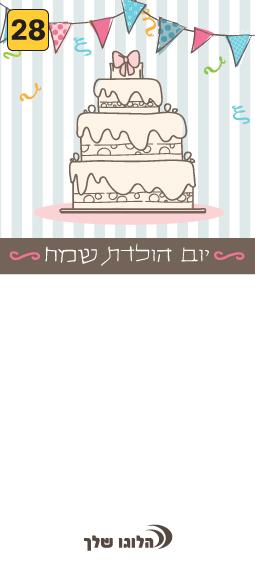 אגרת ברכה ליום הולדת מספר 28
