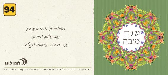 אגרת ברכה לראש השנה מספר 94