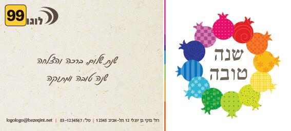 אגרת ברכה לראש השנה מספר 99